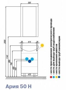 Тумба Акватон Тумба для умывальника Ария 50 Н бел. (1A140201AA010)