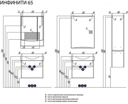 Умывальник Акватон Инфинити 65 (1AX161WBXX000)
